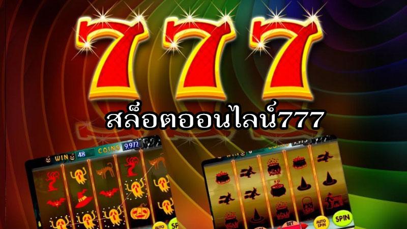 เว็บสล็อตออนไลน์ 777